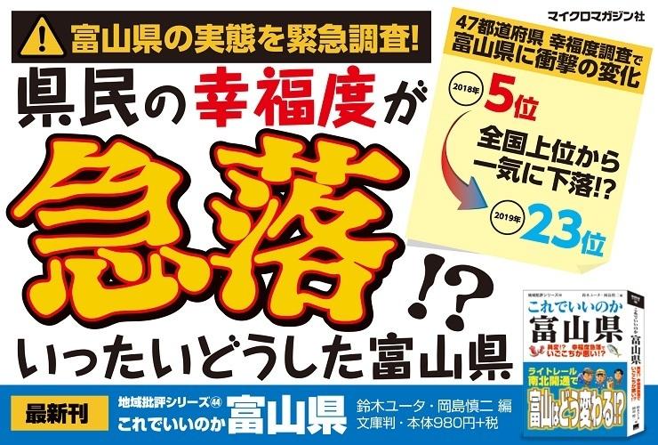 """北陸新幹線の開業で""""幸福県""""はどう変化?「これでいいのか富山県」が発売 3番目の画像"""