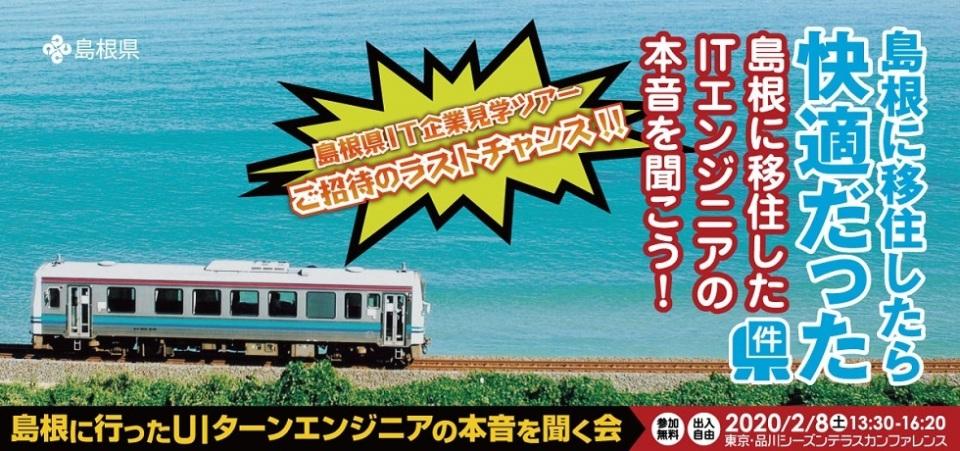 島根に移住したITエンジニアとの交流イベントを東京で開催 抽選で地元のIT企業見学ツアーへ無料招待 1番目の画像