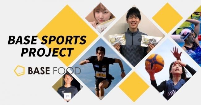 完全栄養の主食「BASE FOOD」をプロスポーツ選手の食生活に取り入れるプロジェクトが始動 1番目の画像