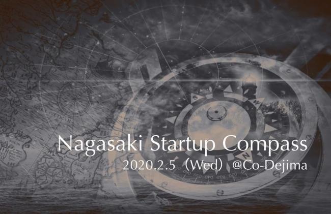 長崎でスタートアップを育成するプロジェクト「Nagasaki Startup Compass」が始動 1番目の画像