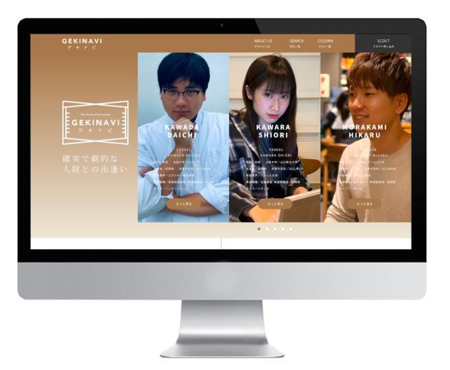 """自社に合う学生だけに面談を申し込む""""攻め""""の新卒マッチングナビサイト「ゲキナビ」がリリース 1番目の画像"""