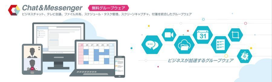 Web会議・ファイル共有・スケジュール管理をひとつに 「Chat&Messenger」ブラウザ版がリリース 1番目の画像