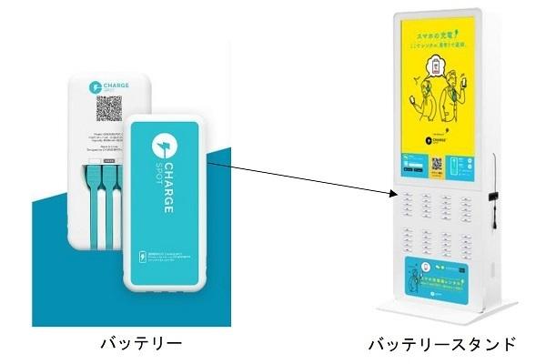東京メトロ、駅で借りて返せるスマホ充電器レンタルサービス「ChargeSPOT」を開始 1番目の画像