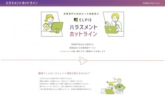 勤務先に知られず社会保険労務士にハラスメント相談ができる「ELPIS-ハラスメントホットライン」が誕生 1番目の画像