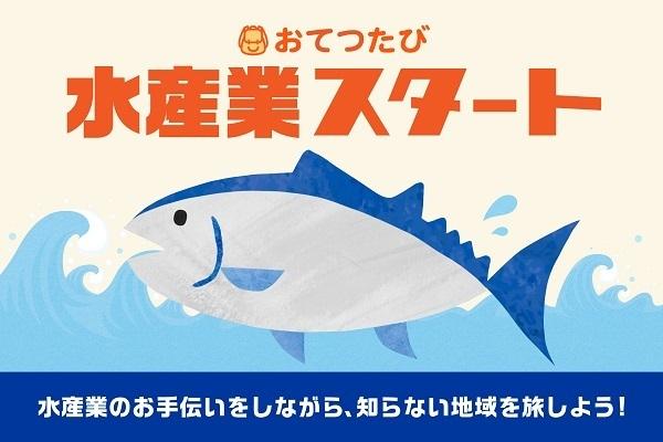お手伝いしながら旅をする「おてつたび」に水産業が追加!第1弾は石巻市でワカメ刈り取りのお手伝い 1番目の画像
