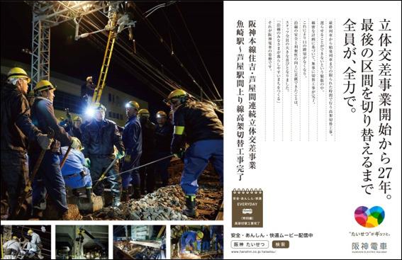 最後の区間まで全力で。阪神電車、高架切替工事に励む社員たちを紹介するプロモーションを公開 1番目の画像