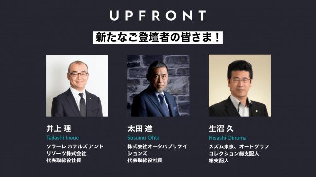 日本のホテル業界を未来に進めるカンファレンス「UPFRONT 2020」が初開催 1番目の画像