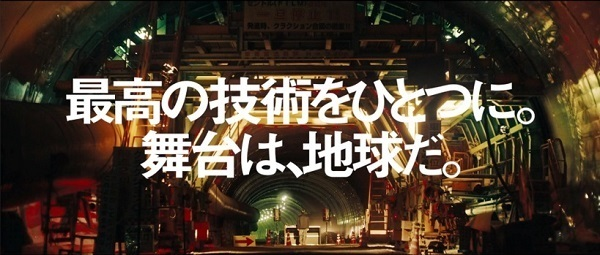 建設現場の作業音が映像&音楽に!戸田建設のユニークなPR動画 1番目の画像