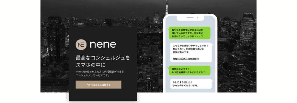オンライン秘書サービス「nene」がスタート 繁忙期のバッグオフィスの人手不足に 2番目の画像