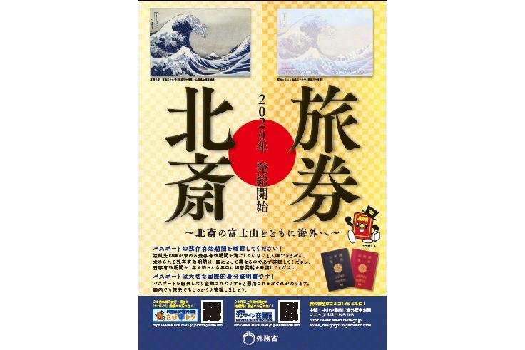 浮世絵デザインの「新パスポート」申請受付がスタート!葛飾北斎の冨嶽三十六景 1番目の画像
