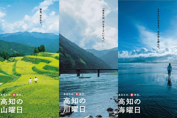 カレンダーにない「新しい休日」が高知にはある!高知県が提案する休み方改革「あなたの、新休日。」 3番目の画像