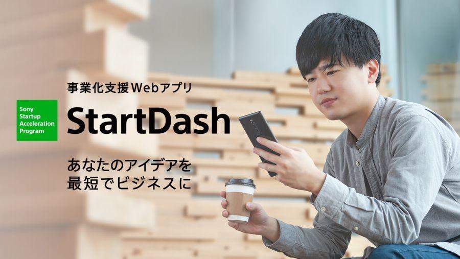 ソニーの事業化支援Webアプリ「StartDash」がスマホに対応 アイデアコンテスト第2期も募集中 1番目の画像