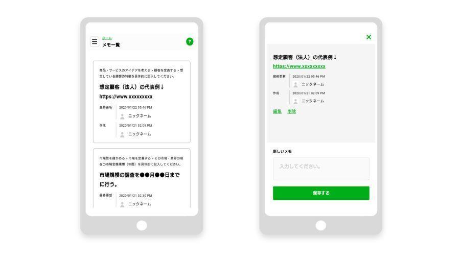ソニーの事業化支援Webアプリ「StartDash」がスマホに対応 アイデアコンテスト第2期も募集中 3番目の画像