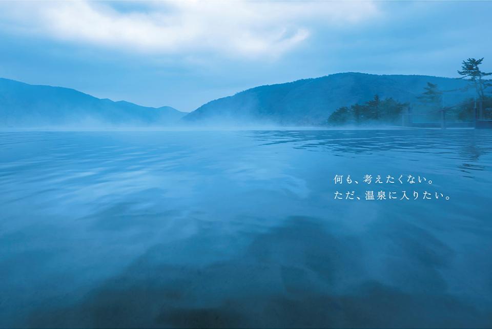 「何も、考えたくない。ただ、温泉に入りたい」共感を呼ぶ小田急ロマンスカーの広告、担当者が語る狙いとは? 1番目の画像