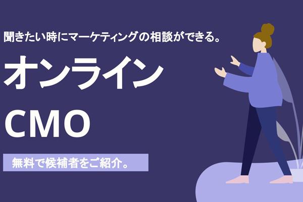 聞きたい時にマーケティングの相談ができる「オンラインCMO」サービスが人材紹介サイト「デジパラ」でスタート 1番目の画像