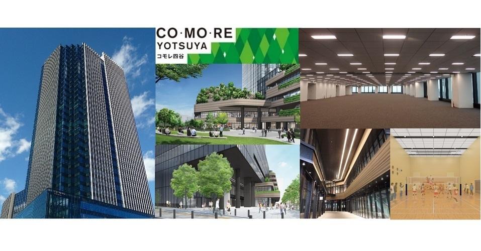 四谷駅前に大規模ランドマーク「CO・MO・RE YOTSUYA(コモレ四谷)」が竣工 1番目の画像