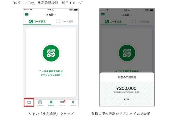 ゆうちょPayに「残高確認機能」が追加、登録口座の残高をリアルタイムに表示 2番目の画像
