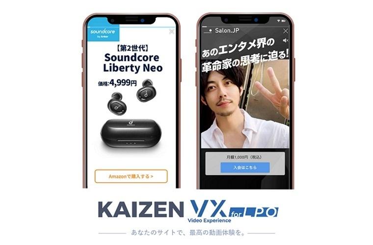 タテ型動画上で視聴者にアクションを促す新サービス「Kaizen VX for LPO」が登場 1番目の画像