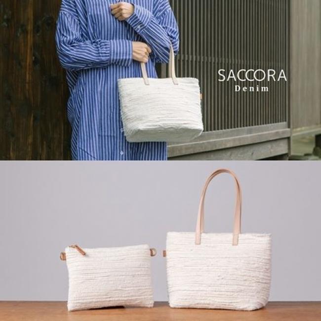暮らしの知恵「裂き織」を活用する新ブランド「SACCORA」が登場 2番目の画像