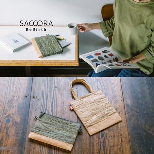 暮らしの知恵「裂き織」を活用する新ブランド「SACCORA」が登場 3番目の画像