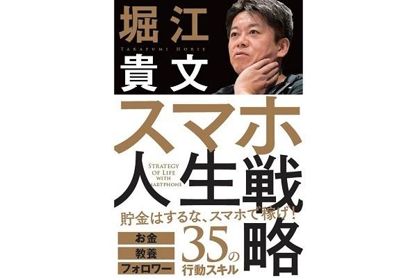 堀江貴文がスマホで人生を変えるコツを語る「スマホ人生戦略」が発刊 1番目の画像