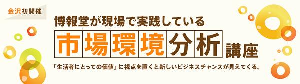 博報堂が実践するマーケティングメソッドとは?博報堂が金沢で「市場環境分析講座」を開催 1番目の画像
