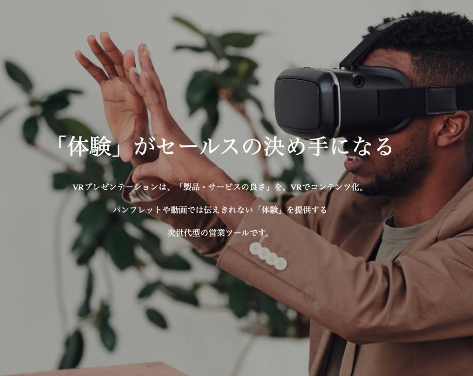 製品・サービスを体験してもらえる「VRプレゼンテーション」が登場 1番目の画像