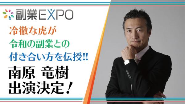 将来やキャリアを「副業」という視点から考える、「副業EXPO」が開催 2番目の画像