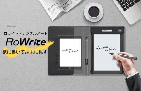 フレキシブルセンサー技術を活用した「スマート手書きパッド」が発売 1番目の画像