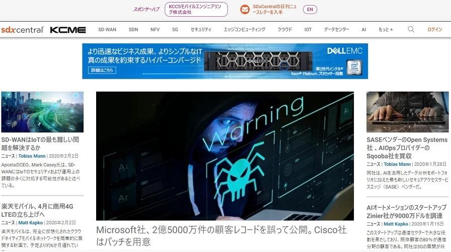グローバルIT業界の最新技術を取得できるニュースサイト「jp.sdxcentral.com」がオープン 1番目の画像