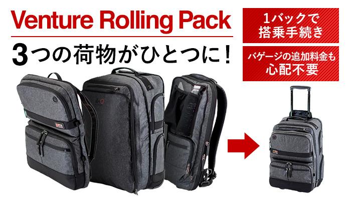 出張の手荷物が1つにまとまるスーツケースVenture Rolling Packが発売! 1番目の画像