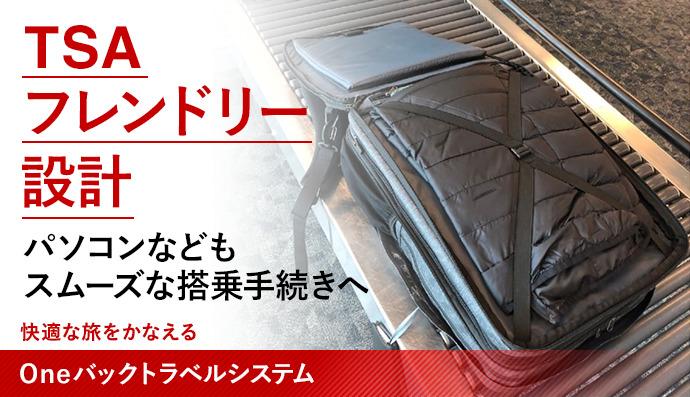 出張の手荷物が1つにまとまるスーツケースVenture Rolling Packが発売! 5番目の画像