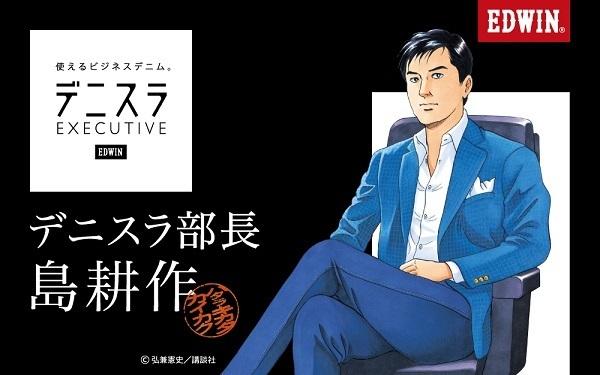 エドウイン、使えるビジネスデニム「デニスラ」を発売!ジャケットに合うスッキリしたシルエット 2番目の画像