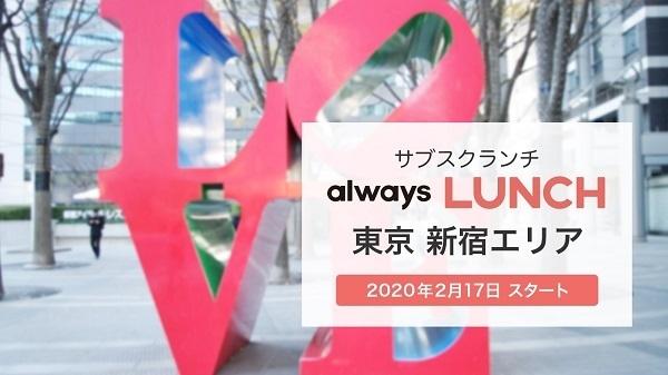 月額5980円、ランチのサブスク「always LUNCH」が新宿エリアでサービス開始 1番目の画像
