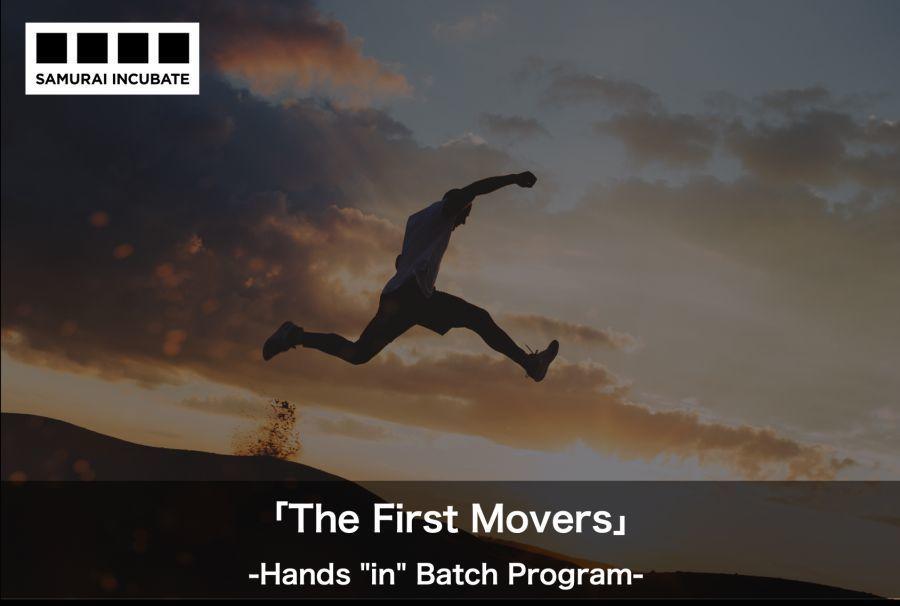 短期集中型の事業創出・資金調達プログラム第3回「The First Movers」の募集開始!「物流」「ヘルスケア」「リテール」など全6領域 1番目の画像