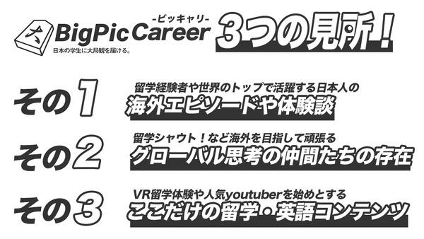 留学をVRで体験できる時代に。留学イベント「Big Pic Career」にVR体験ブースが登場 2番目の画像
