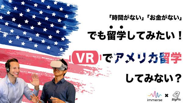 留学をVRで体験できる時代に。留学イベント「Big Pic Career」にVR体験ブースが登場 1番目の画像