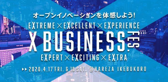 池袋の街に多様な人、文化、ビジネス、そしてアイデアが交差する!「XBusiness fes.2020」開催 1番目の画像