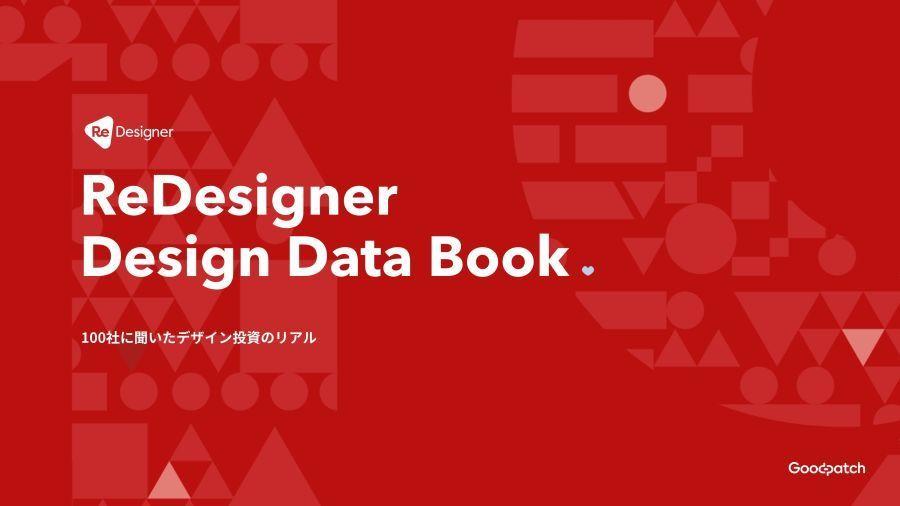 企業のデザイン投資が加速、デザイン最高責任者の採用を検討している企業が54%以上|ReDesigner調べ 1番目の画像