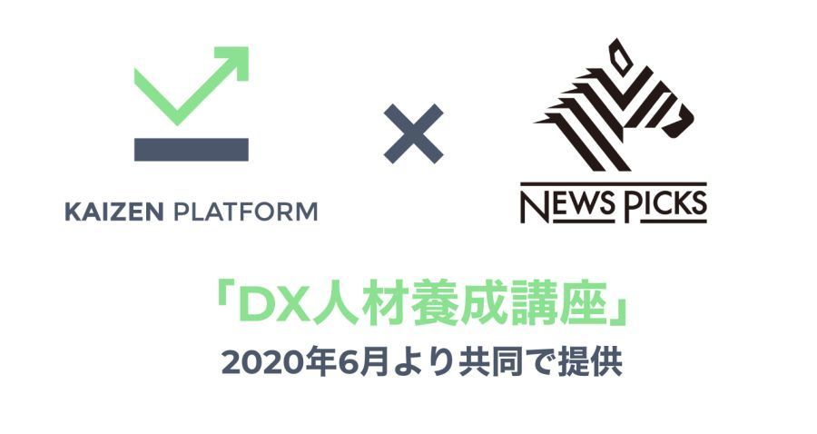 """""""2025年の崖""""に備える!実践的なDX人材の育成を目的とした法人向けプログラム「DX人材養成講座」が6月より開講 1番目の画像"""