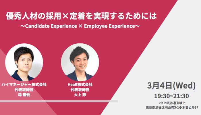 HeaR・ハイマネージャー社共催セミナー「優秀人材の採用×定着を実現するためには」3月4日渋谷にて開催 1番目の画像