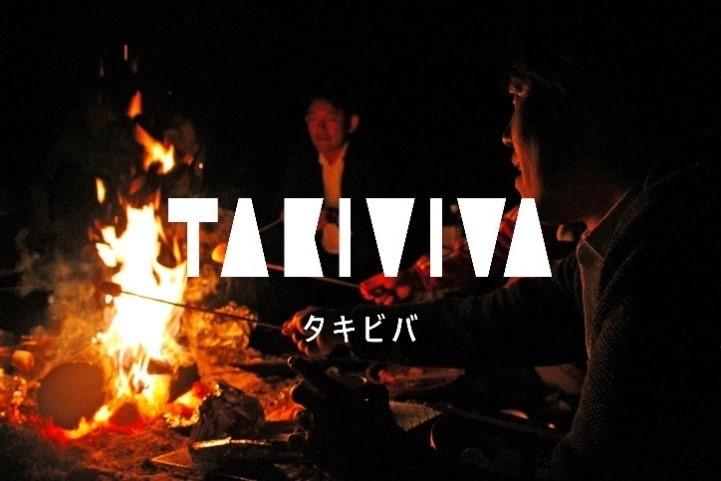 焚き火を囲めば本音で話せる⁈企業向け新研修サービス「TAKIBIcation(タキビケーション)」が誕生 2番目の画像
