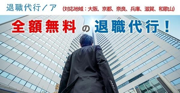 関西地域を対象とした「完全無料の退職代行サービス」が登場、広告収入により収益 1番目の画像