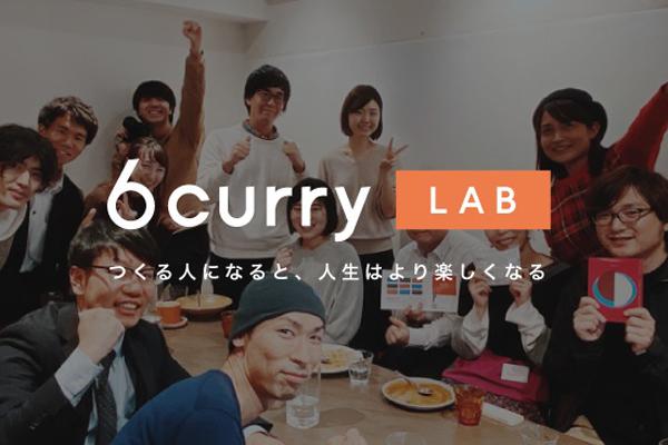 顧客を超え共に創るチームメンバーに。会員制コミュニティ6curryKITCHENの企画運営開発を行う「6curryLAB」 1番目の画像
