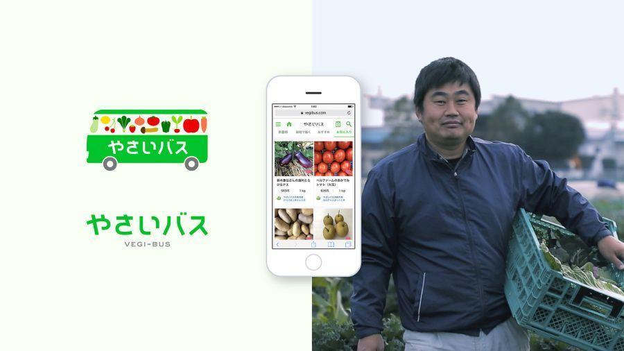 博報堂「ミライの事業室」、地域物流のスタートアップ「やさいバス」と連携!地域のビジネス創出に挑む 1番目の画像
