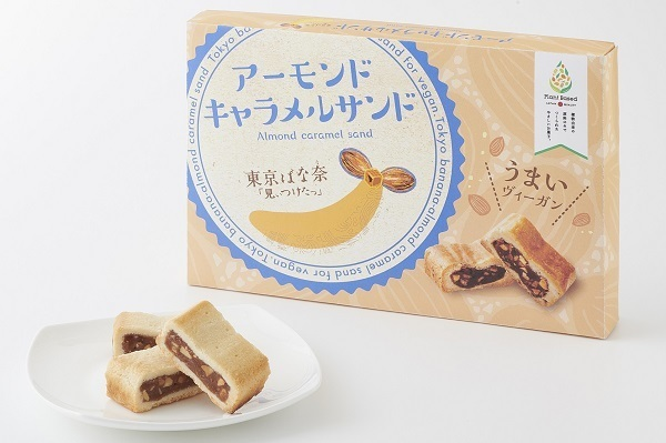 JR東日本、東京土産の製菓メーカーと連携し「ヴィーガンの人も楽しめるお菓子」を東京駅にて発売 8番目の画像