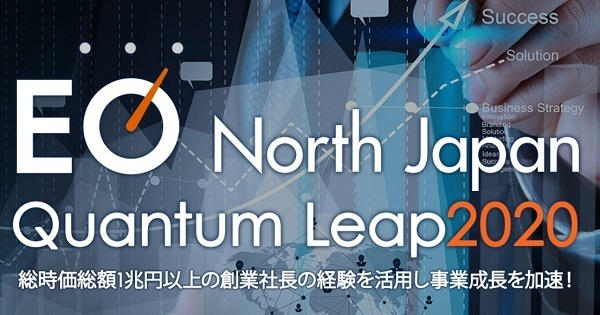 東北の起業家機構が、北日本・東北における「若気起業家育成プログラム2020」を実施へ、会員を募集中 1番目の画像