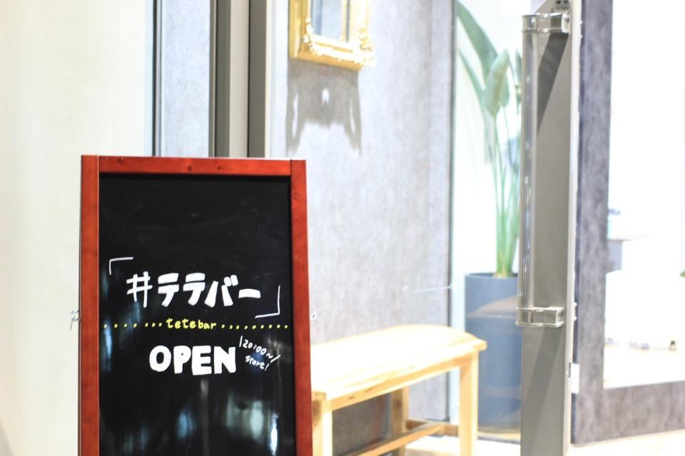 テテマーチがデジタルマーケティング業界向けのコミュニティスペース『べべベース』をオープン 3番目の画像