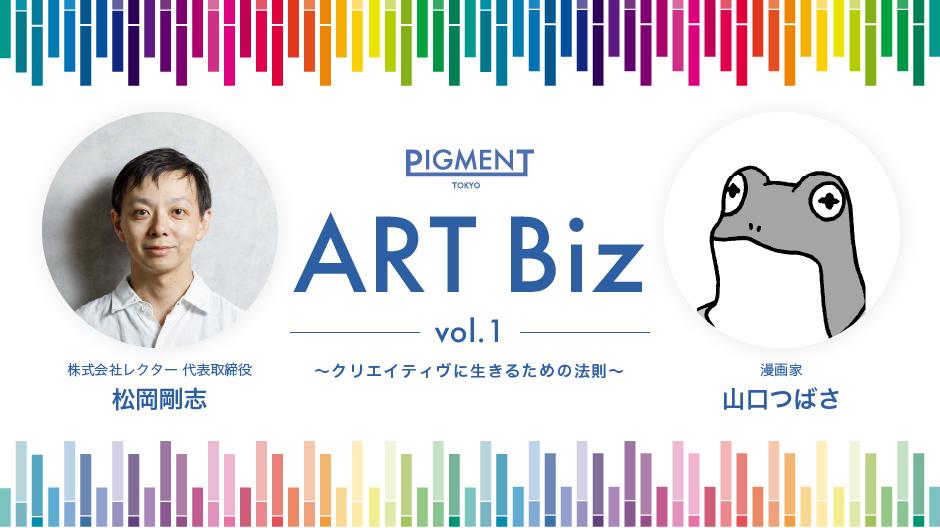 アート×ビジネスを語る「PIGMENT ART Biz vol.1〜クリエイティヴに生きるための法則」開催 1番目の画像