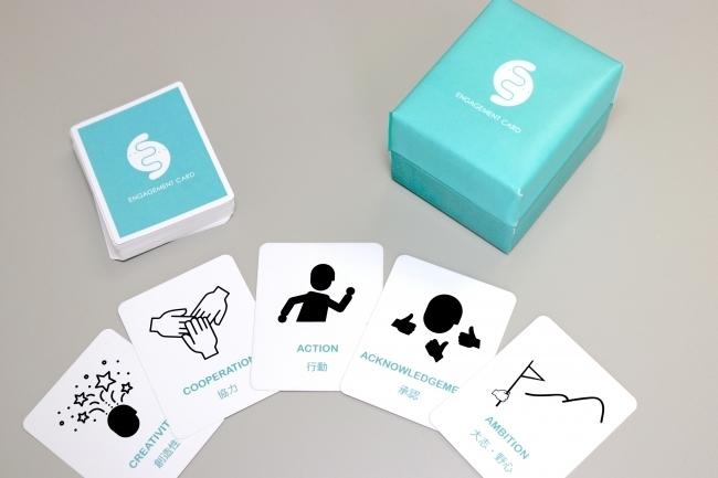 互いの価値観を知り共有することで生産性向上を目指す「エンゲージメントカード」、クラウドファンディング開始 2番目の画像